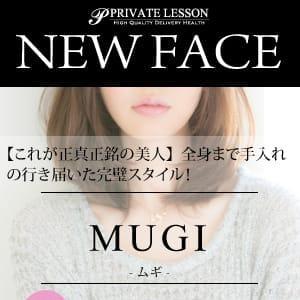 新人ムギ【ALLオプション対応】 | プライベートレッスン(仙台)