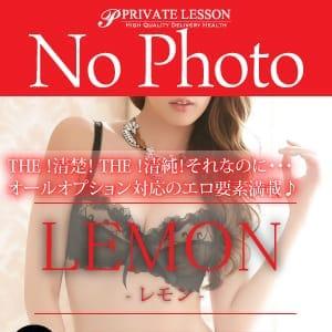 レモン【ぷるるんフレッシュ!】 | プライベートレッスン(仙台)