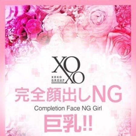 Dokin ドキン【無敵のGカップ】 | XOXO Hug&Kiss (ハグアンドキス)(新大阪)