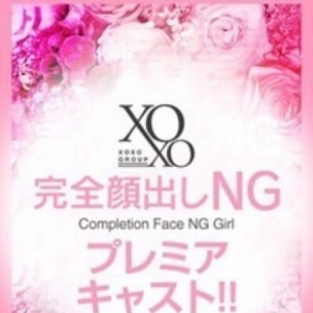 Miffy ミッフィー【☆おっとりエロス☆】 | XOXO Hug&Kiss (ハグアンドキス)(新大阪)