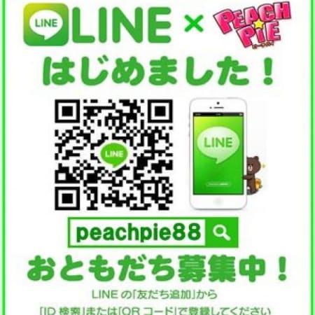 LINE始めました | PEACH PIE-ピーチパイ-(松戸・新松戸)