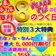 8の日イベント | PEACH PIE-ピーチパイ-(松戸・新松戸)