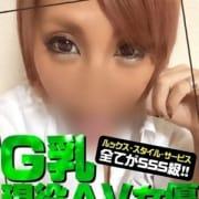 ちゃんみー【G乳現役AVGゃる☆】 | 愛特急2006 東京店(五反田)