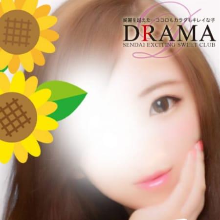ドラマ◆みつき【19歳Eカップ嬢♪】|$s - DRAMA -ドラマ-風俗