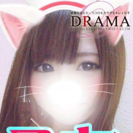 ドラマ◆ろあ【19歳のロリ巨乳♪】 | DRAMA -ドラマ-(仙台)