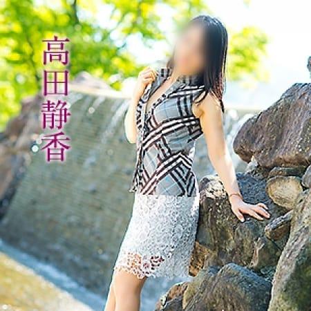 高田しずか【スレンダーな美マダム】 | 五十路マダム金沢店(金沢)