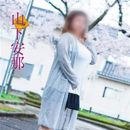山下安那【爆乳マダムデビュー!】 | 五十路マダム金沢店(カサブランカグループ)(金沢)