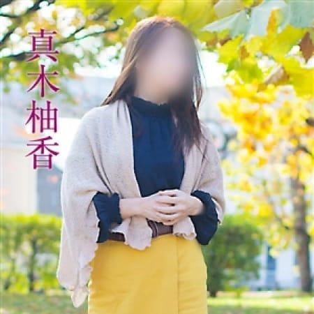 真木柚香【五十路輝く一輪の華♪】 | 五十路マダム金沢店(カサブランカグループ)(金沢)