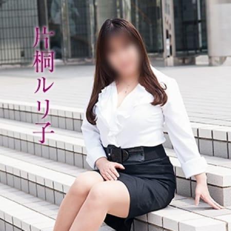 片桐ルリ子【パイズリ可能な巨乳熟女】 | 五十路マダム金沢店(金沢)