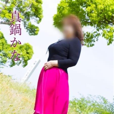 真鍋かな【爆乳おっぱいの笑顔満点ママ(^】 | 五十路マダム金沢店(カサブランカグループ)(金沢)