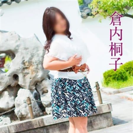 倉内桐子【母性溢れるGカップマダム】 | 五十路マダム金沢店(カサブランカグループ)(金沢)