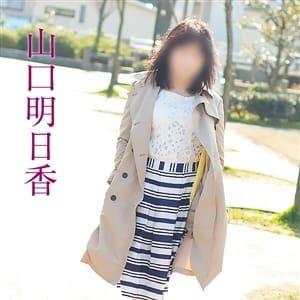 山口明日香【未経験ナチュラル奥様】 | 五十路マダム金沢店(カサブランカグループ)(金沢)