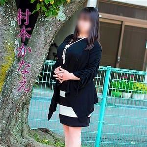 村本かなえ【 超絶美乳マダム♪】 | 五十路マダム金沢店(カサブランカグループ)(金沢)