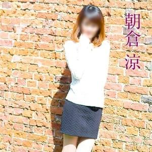 浅倉涼【スレンダー系美マダム♪】   五十路マダム金沢店(カサブランカグループ)(金沢)