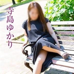 寺島ゆかり【綺麗さ可愛いさ〇〇%♪】 | 五十路マダム金沢店(カサブランカグループ)(金沢)