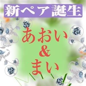 あおい&まい【あおい&まい】 | 五十路マダム金沢店(カサブランカグループ)(金沢)
