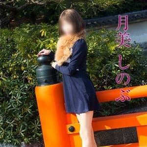 月美しのぶ【☆スラリとスレンダーマダム☆】   五十路マダム金沢店(カサブランカグループ)(金沢)