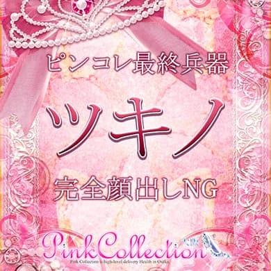 ツキノ | ピンクコレクション(梅田)
