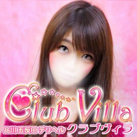ひなの | クラブヴィラ(五反田)