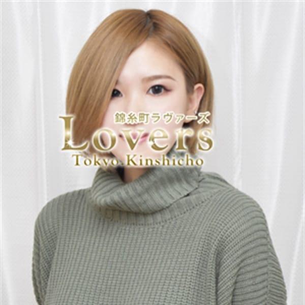 りん【未経験でキュートな女の子】 | LOVERS(ラヴァーズ)(錦糸町)