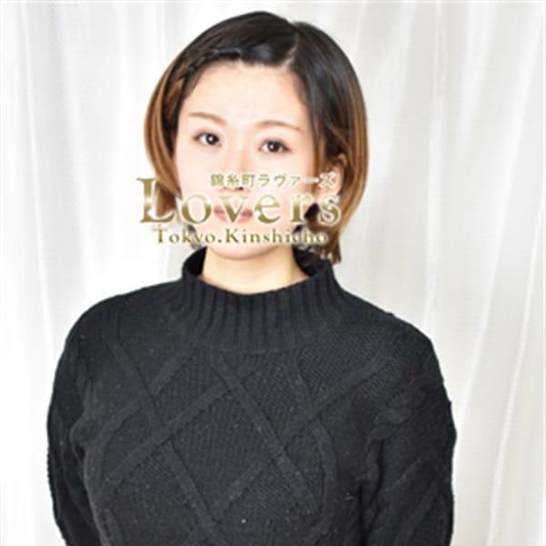 うみ【笑顔がキュートなFカップ巨乳】 | LOVERS(ラヴァーズ)(錦糸町)