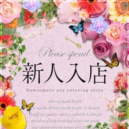 うに【リピート続出の予感!Fカップ美】 | プロフィール兵庫店(神戸・三宮)