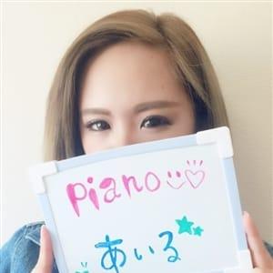 あいる   Piano東広島(東広島)