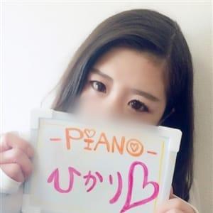 ひかり   Piano東広島(東広島)