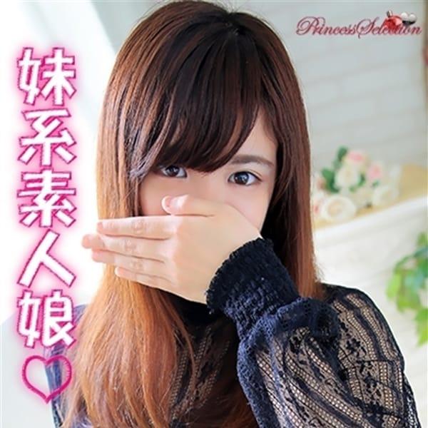 えりか【妹系恥ずかしがり屋♪】 | Princess Selection~プリンセスセレクション~金沢店(金沢)