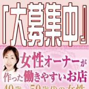 大募集中です(#^^#) | 五十路マダム神戸店(カサブランカグループ)(神戸・三宮)