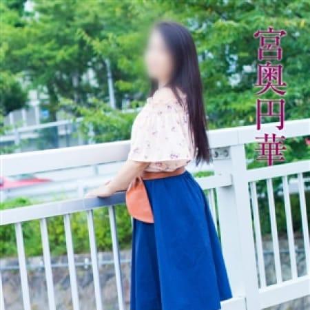 宮奥円華【ナチュラルスレンダー♪】 | 五十路マダム神戸店(カサブランカグループ)(神戸・三宮)