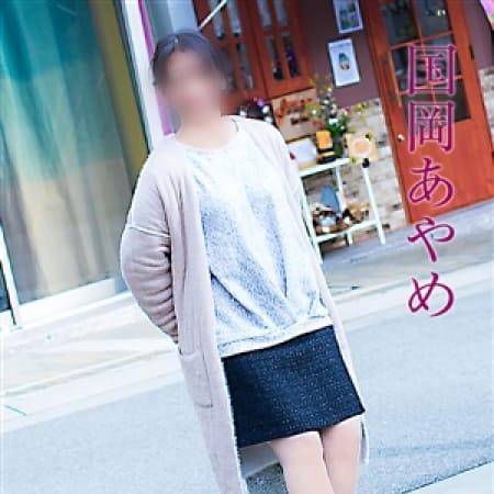 国岡あやめ【物静かな業界未経験♪】 | 五十路マダム神戸店(カサブランカグループ)(神戸・三宮)