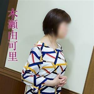 木瀬由可里【しとやかに滲み出る熟女感。。。】 | 五十路マダム神戸店(カサブランカグループ)(神戸・三宮)