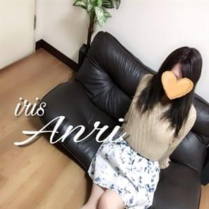 ANRI(アンリ) | 『iris‐アイリス‐』素人専門学生から人妻OLまでetc(福山)