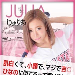 JULIA【超絶かわいい色白美女】   沖縄デリヘルオールスターズ(那覇)