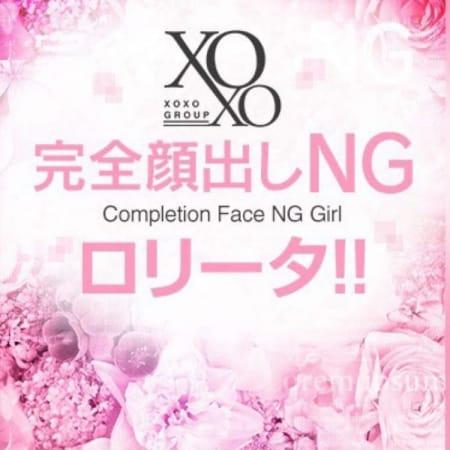Lime ライム | XOXO Hug&Kiss(ハグアンドキス)(梅田)