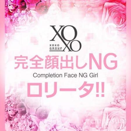 Mikuru ミクル【空前絶後の萌えガール】 | XOXO Hug&Kiss(ハグアンドキス)(梅田)