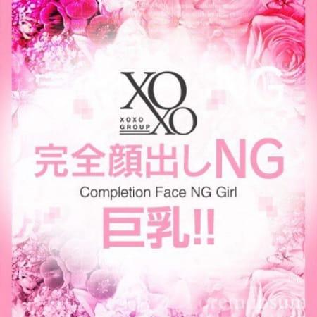 Dokin ドキン【無敵のGカップ】 | XOXO Hug&Kiss(ハグアンドキス)(梅田)