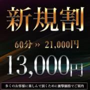 お得なイベント情報 | INFINITY GOLD~インフィニティゴールド~(水戸)