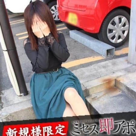 ひなた   | 即アポ熟女~名古屋店~(名古屋)