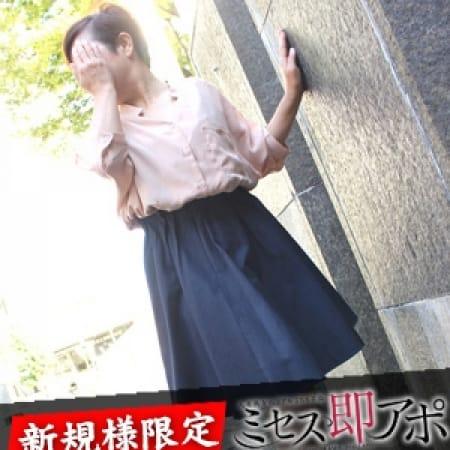 とうこ  | 即アポ熟女~名古屋店~(名古屋)