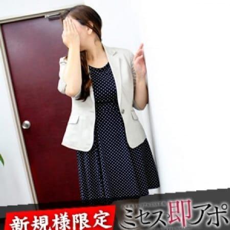 つばさ | 即アポ熟女~名古屋店~(名古屋)