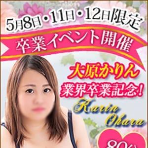 大原かりん   Ladys Collection ~本店~(上野・浅草)