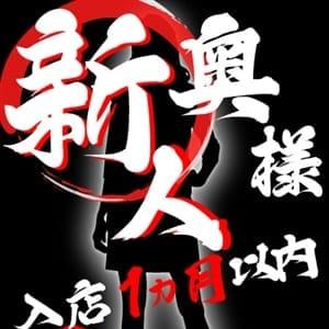 【奥様】ちあき【8/25新人奥様】   隣の奥様&隣の熟女滋賀店(大津・雄琴)