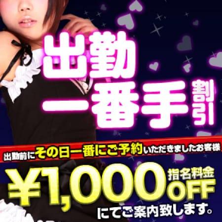 出勤一番手割引!【出勤一番手割引!】 | 関西ロリっこプロジェクト(新大阪)