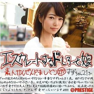 すず☆AV女優【激かわ♪スレンダーAV女優♪】 | BLENDA GIRLS長野店(長野・飯山)