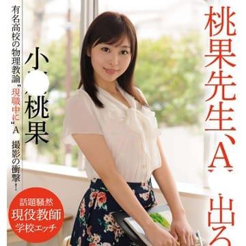 小◯桃果☆AV嬢【禁断の元女教師☆】 | BLENDA GIRLS長野店(長野・飯山)