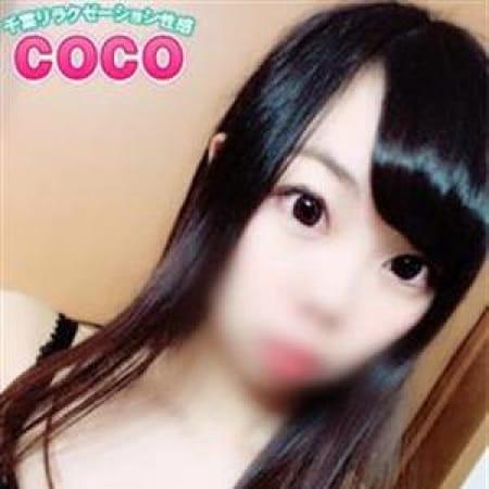 ふうか【アイドルフェイス♪♪】 | COCO幕張店(西船橋)