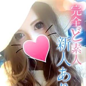アリス【レア出勤嬢!笑顔が素敵で優しい】 | Sexy 博多(福岡市・博多)