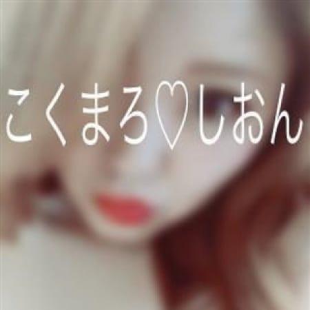 しおん【天神待ち合わせ】 | 激安/出張/巨乳専門おっぱいデリヘル「こくまろ」熊本店(熊本市近郊)
